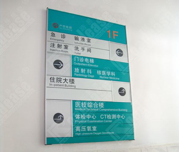 长沙第四医院 医院标识工程案例