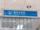 hospital - First Peoples Hospital of Eastern Hospital Shangqiu - Hanging Brand