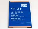 hospital - First Peoples Hospital of Eastern Hospital Shangqiu - Index & Guide Brand