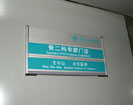 hospital - Tangshan Workers Hospital - Office Signage