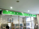 hospital - Affiliated Hospital of Tianjin Armed Police Hospital - Office Signage