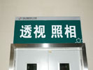 People¡¯s Liberation Army No. 208 HospitalOffice Signage