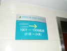 hospital - First Affiliated Hospital of Anhui Provincial Hospital - Office Signage
