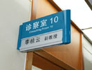 hospital - xijing hospital - Double Office Signage