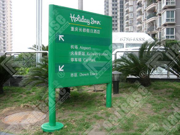 重庆长都假日酒店户外指示牌8365
