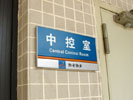 office - People¡¯s Procuratorate of Nanshan in Shenzhen - Office Signage