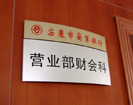 office - Anqing commercial banks - Office Signage