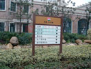 public - NanJing TianYuan Cheng - Outdoor and Indoor Signs