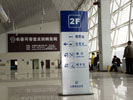 public - Changchun Railway Station - Outdoor and Indoor Signs