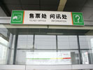 public - Changchun Light Rail - Hanging Brand