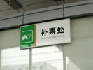 public - Changchun Light Rail - Office Signage