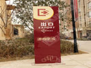 public - Nanjing Hongyi Xingcheng - Outdoor and Indoor Signs