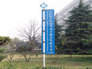 school - Hefei National Laboratory for Physical Sciences at Microscale - Outdoor and Indoor Signs