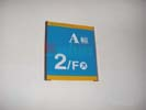 school - Shenzhen Jinglian primary school - Office Signage