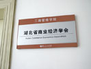 school - Hubei University of Economics - Office Signage