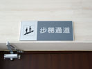 school - Shanghai Jiao Tong University - Office Signage