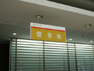 school - Shanghai Science University - Hanging Brand