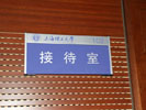 school - Shanghai Science University - Doorplate