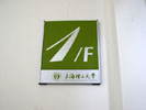 school - Shanghai Science University - Office Signage