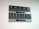 school - Tongji university in Shanghai - Office Signage