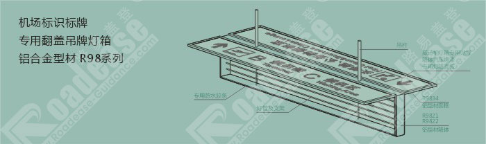 pct 国际专利产品,机场标识专用标识材料,全型材翻盖结构,开启达到