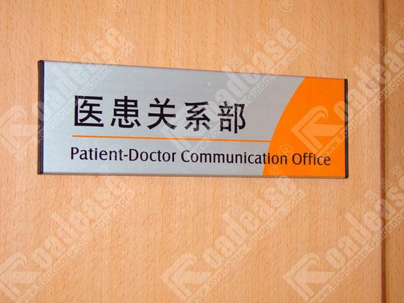北京中医医院科室牌4201
