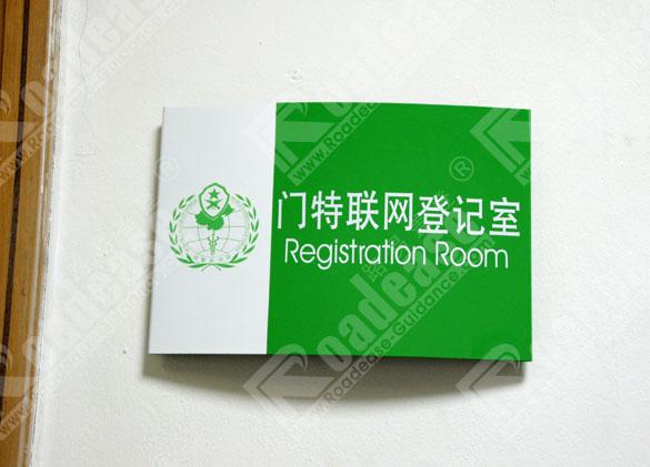 天津市武警医院附属医院弧形科室牌,门牌8237标识标牌图片展示 路