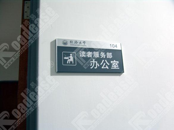 上海同济大学科室牌7286-深圳路易盖登标识标牌设计