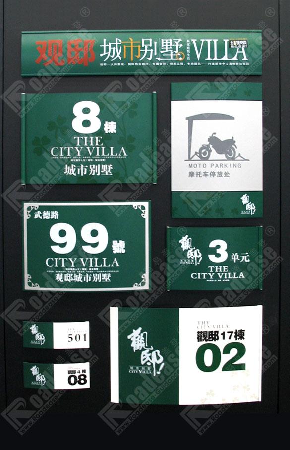 观邸城市别墅小区标牌设计方案06032