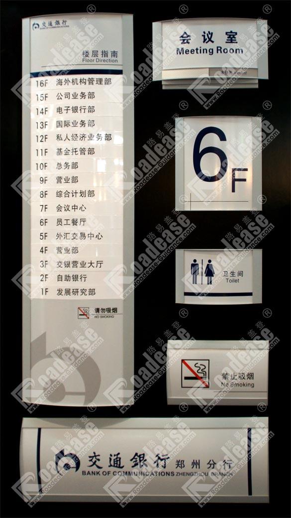郑州交通银行标牌设计样品08006