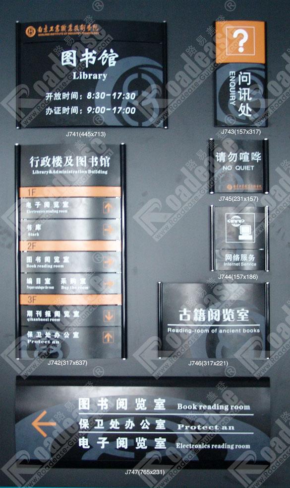 2010标牌设计样品 -> 南京工业职业技术学院图书馆标牌制作 标牌设计