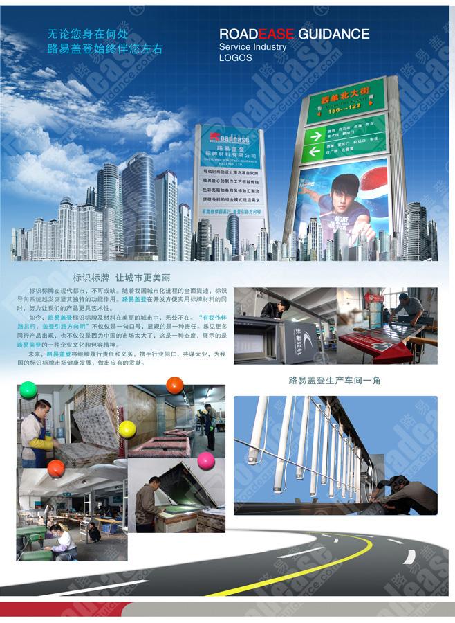 特刊 标牌 宣传册 十周年/2011年标识标牌宣传册/十周年特刊