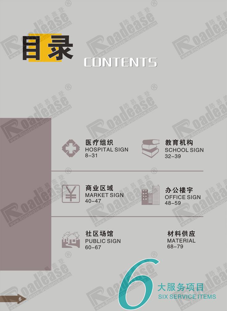 2009版qq下载_2013标示标牌宣传册(目录)-深圳市路易盖登标牌材料有限公司